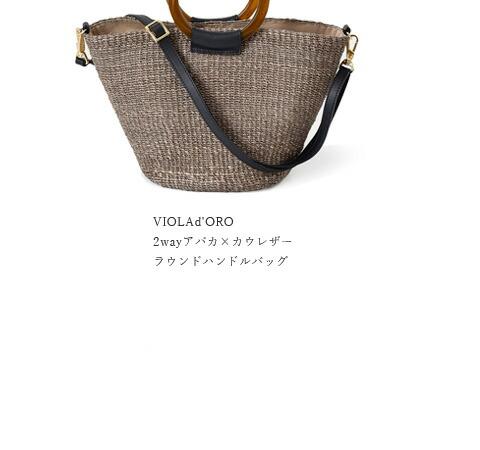 VIOLAd'ORO(ヴィオラドーロ)<br>2wayアバカ×カウレザーラウンドハンドルバッグ v-8230