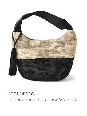 VIOLAd'ORO(ヴィオラドーロ)<br>アバカ×カウレザータッセル付きバッグ v-8034