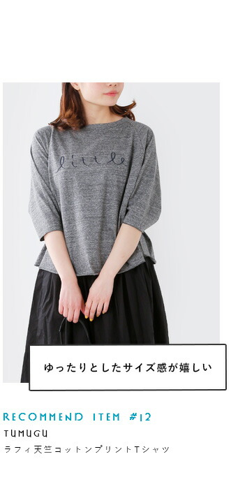 tumugu(ツムグ)<br>ラフィ天竺コットンプリントTシャツ tc19118