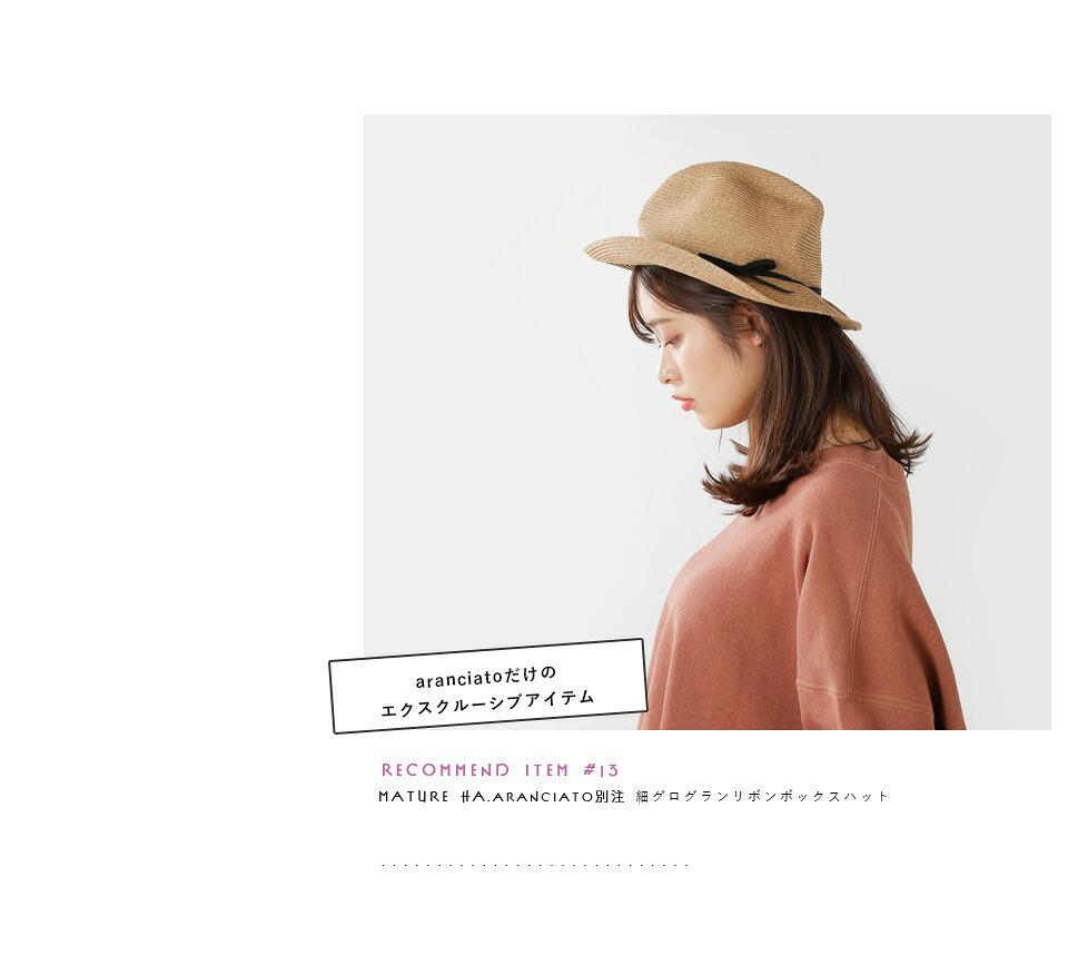 """mature ha.(マチュアーハ)<br>aranciato別注 細グログランリボンボックスハット""""BOXED HAT 6.5cm brim"""" mbox-105-thin"""