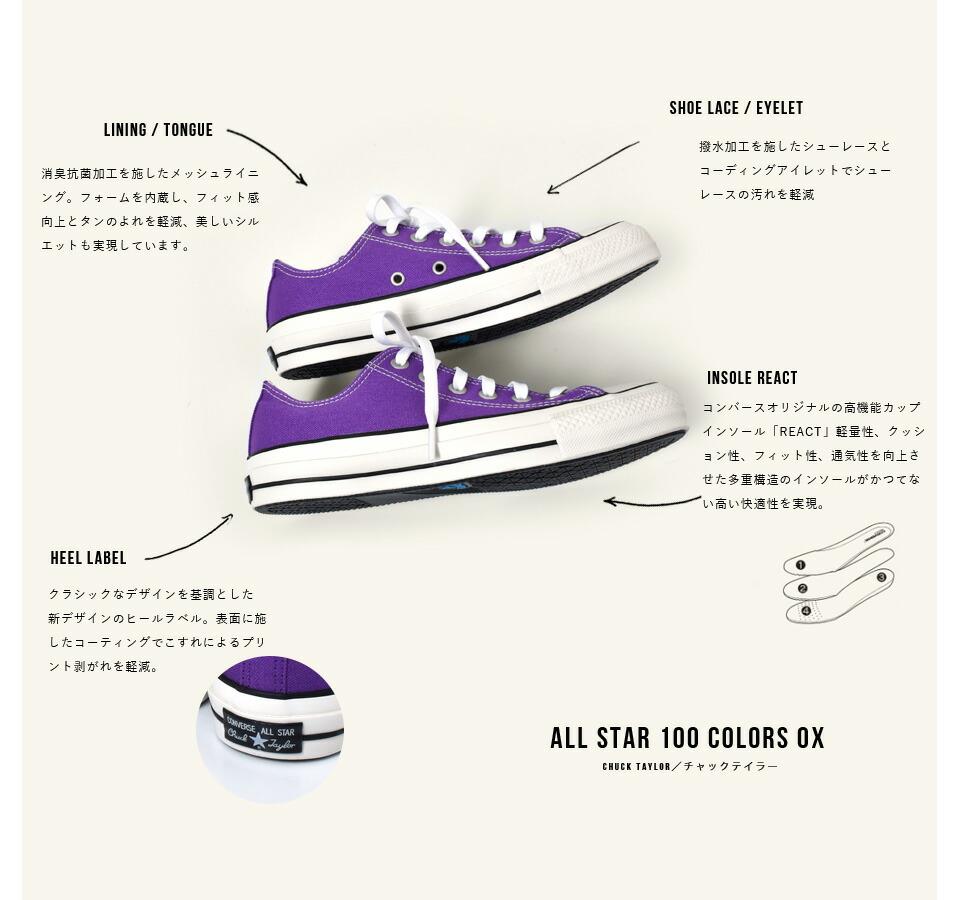 CONVERSE(コンバース)<br>オールスター100カラーズOXスニーカー allstar-100colors-ox