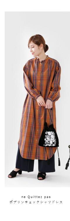 ne Quittez pas(ヌキテパ)<br>ポプリンチェックシャツドレス