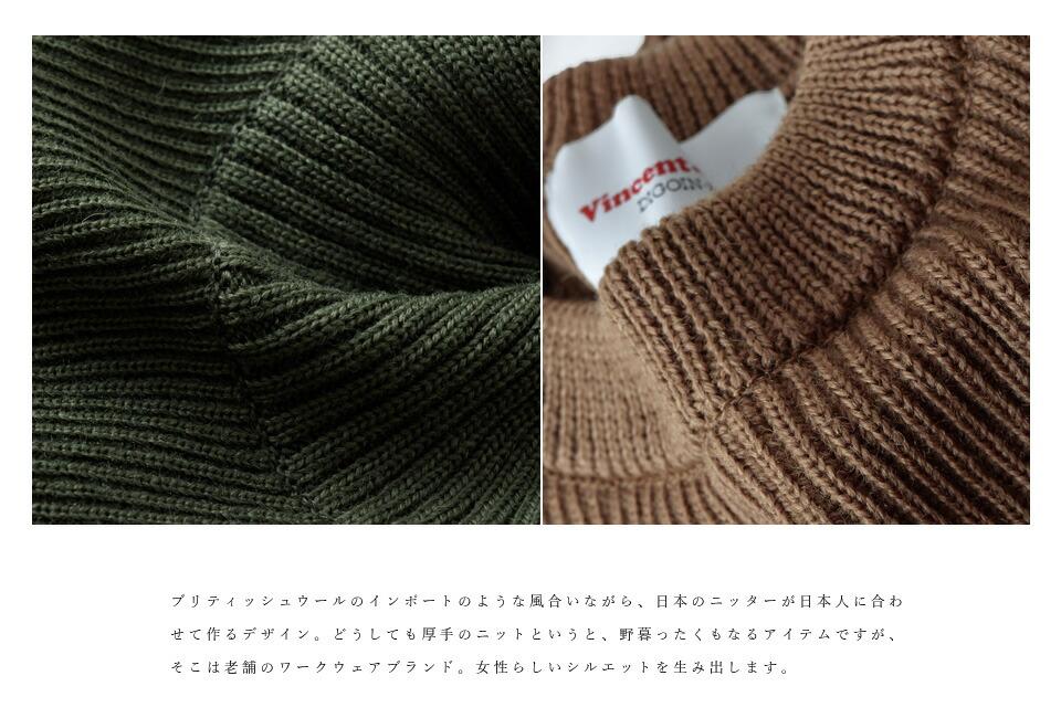 Vincen et Mireille(ヴァンソン エ ミレイユ)<br>8GG畦編みクルーネックニットセーター