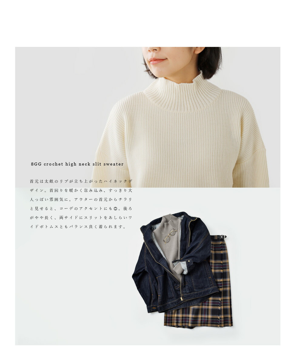 Vincent et Mireille(ヴァンソン エ ミレイユ)<br>8GG畔編みウールニットハイネックスリットセーター