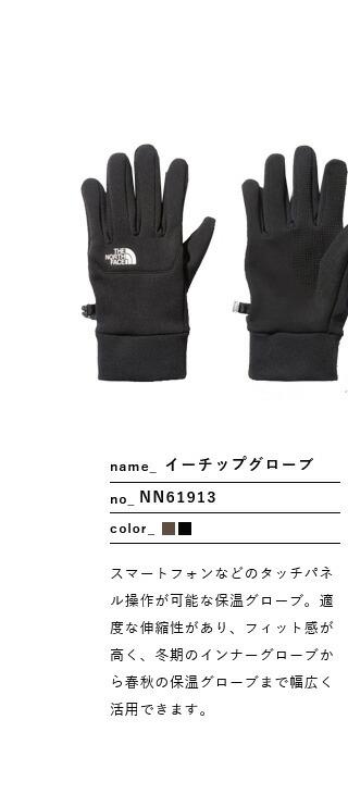 "THE NORTH FACE(ノースフェイス)<br>タッチスクリーン対応イーチップグローブ""Etip Glove"" nn61913"