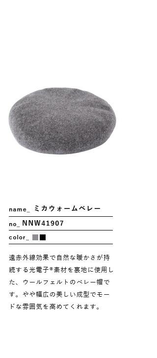 """THE NORTH FACE(ノースフェイス)<br>ウールミカウォームベレー帽""""Mica Warm Beret"""" nnw41907"""