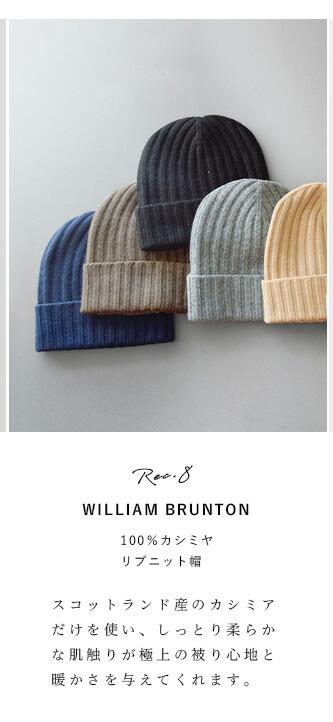 WILLIAM BRUNTON(ウィリアムブラントン)<br>aranciato別注 100%カシミヤリブニット帽 135