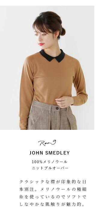 JOHN SMEDLEY(ジョンスメドレー)<br>イタリアンフィット100%メリノウール30G襟付きニットプルオーバー a4194