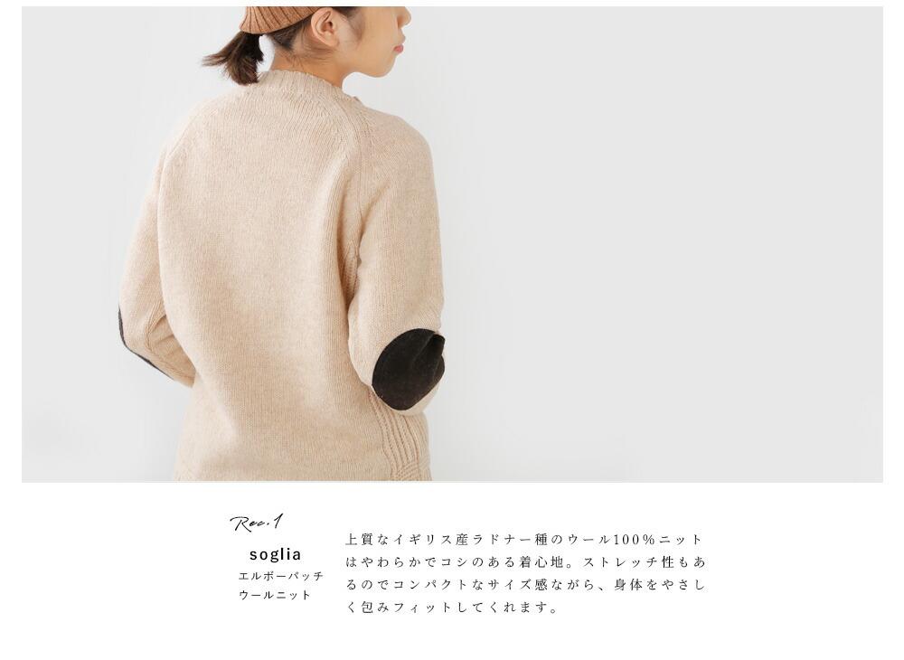 "soglia(ソリア)<br>aranciato別注 エルボーパッチウールニットプルオーバー""LANDNOAH Sweater"" landnoah-sweater"