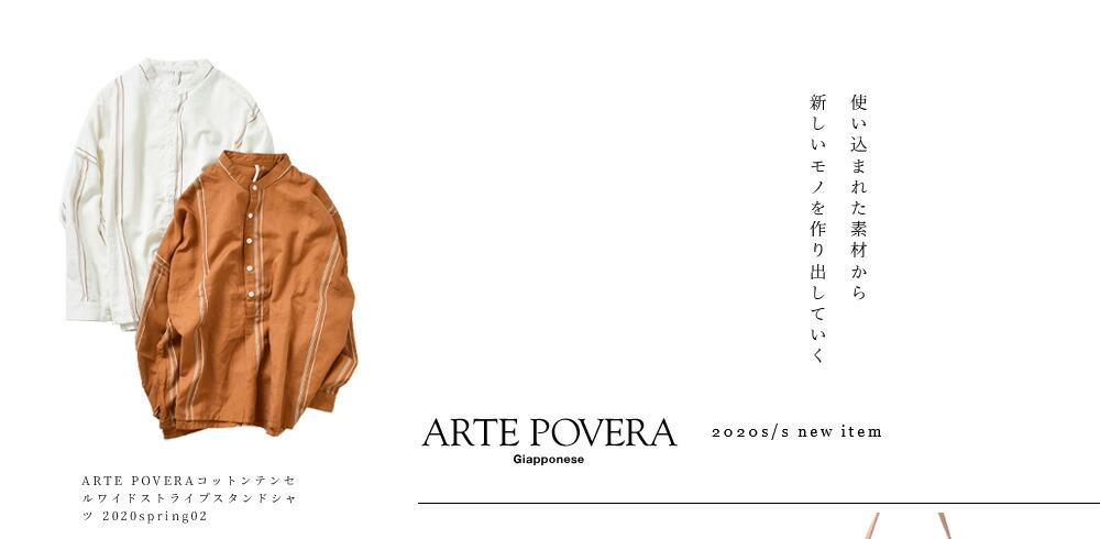 ARTE POVERA(アルテポーヴェラ)<br>コットンテンセルワイドストライプスタンドシャツ
