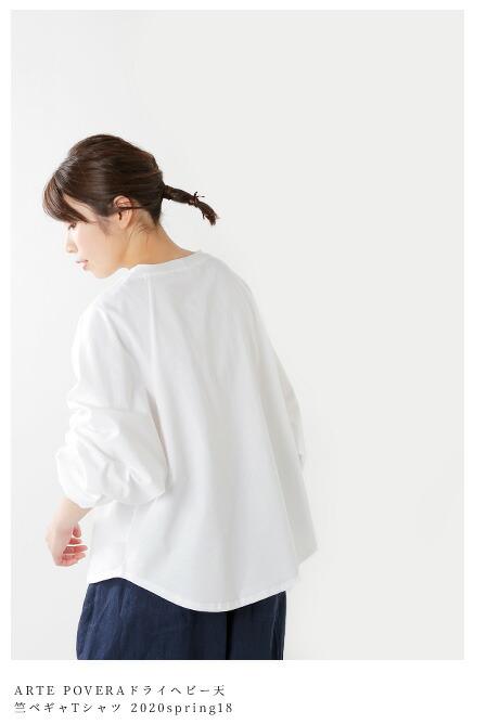 ARTE POVERA(アルテポーヴェラ)<br>ドライヘビー天竺ベギャTシャツ 2020spring18