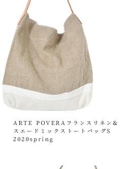 ARTE POVERA(アルテポーヴェラ)<br>フランスリネン&スエードミックストートバッグS