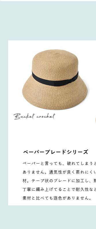 Chapeaugraphy(シャポーグラフィー)<br>バオカンカン帽 587