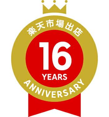 aranciatoは2020年12月15日で楽天市場出品16周年!