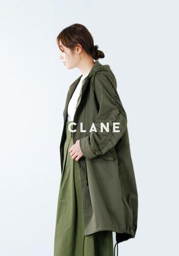 CLANE(クラネ)