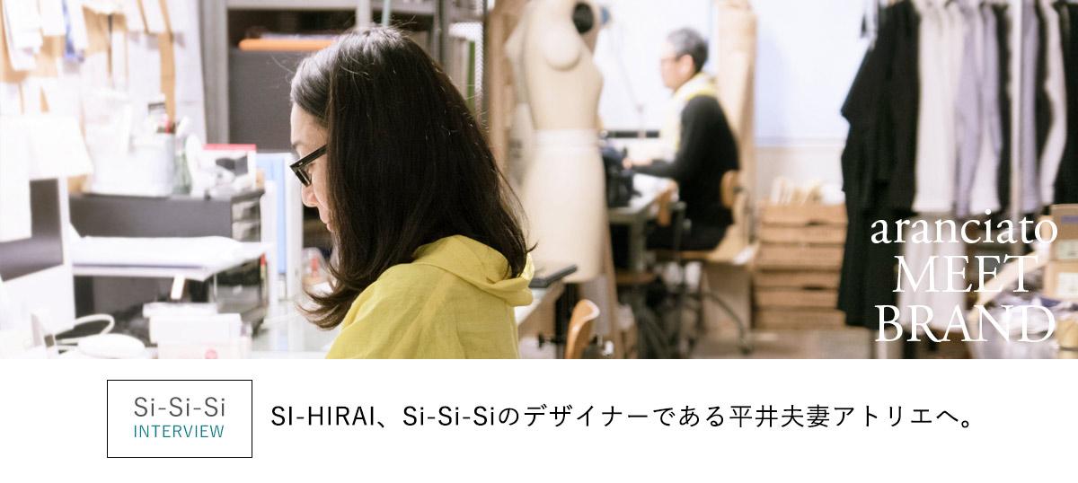 si-si-si / si-hiraiのデザイナー、平井夫妻のインタビュー