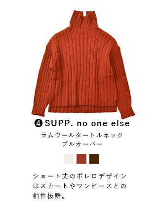 SUPP. no one else (サップノーワンエルス) ラムウールニットタートルネックプルオーバー 323-7001