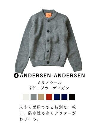 ANDERSEN-ANDERSEN(アンデルセン・アンデルセン) メリノウール7ゲージカーディガン skipper-jacket