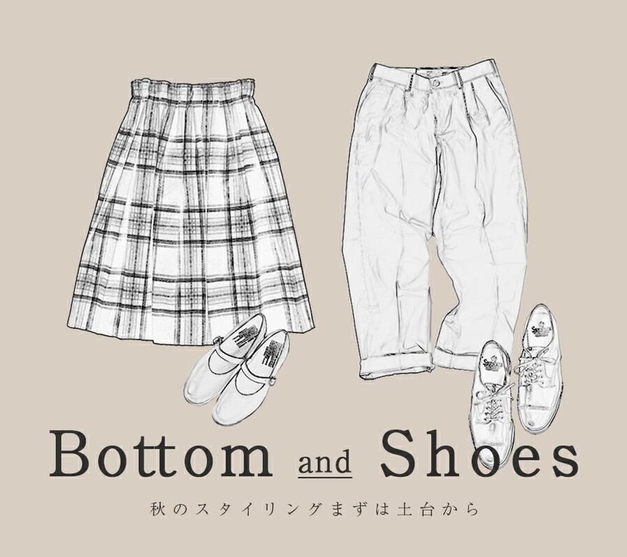 Bottom and Shoes ボトムとシューズ-秋のスタイリングまずは土台から