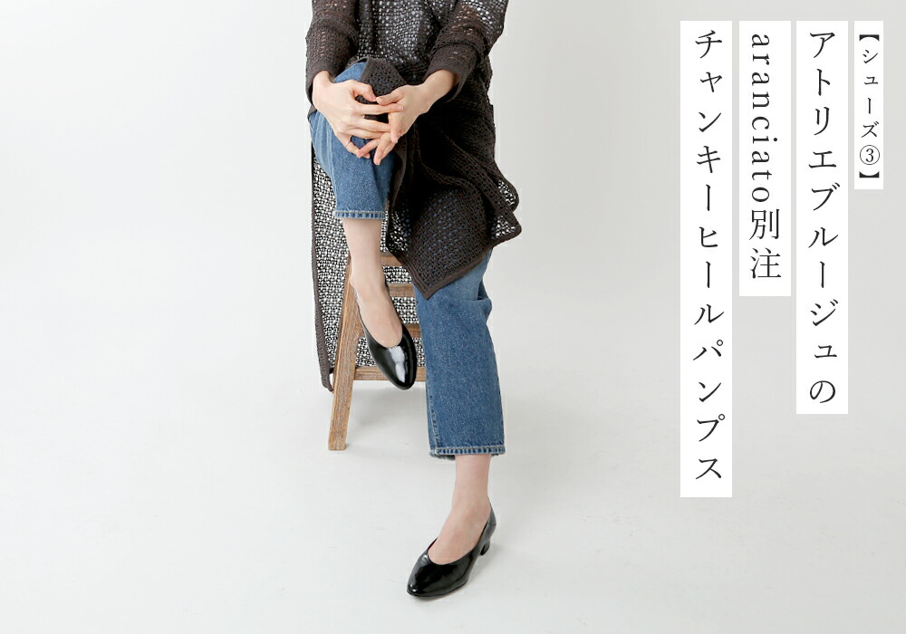 atelier brugge(アトリエブルージュ) aranciato別注 チャンキーヒールパンプス 1154a