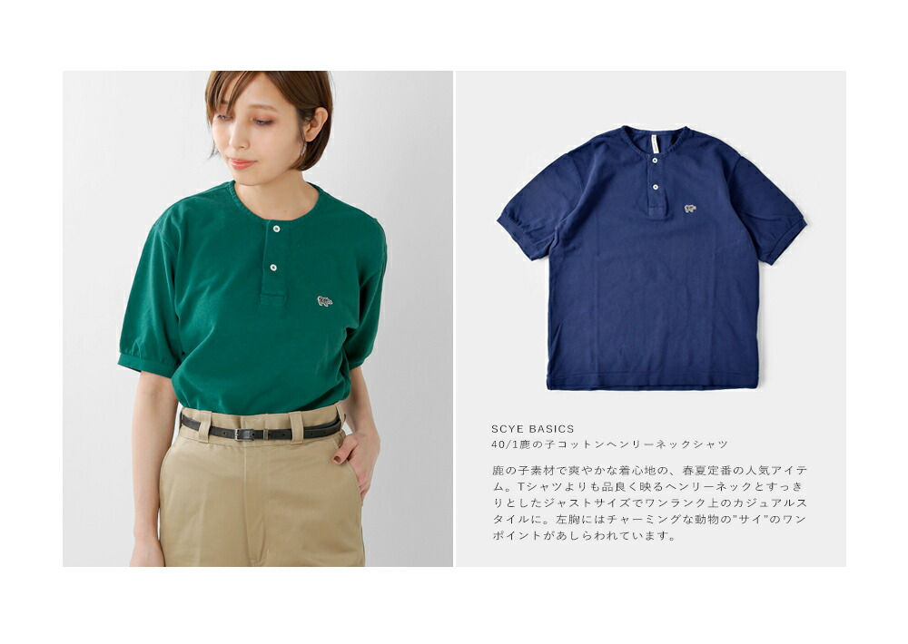 SCYE BASICS(サイベーシックス) 40/1鹿の子コットンヘンリーネックシャツ 5219-21608