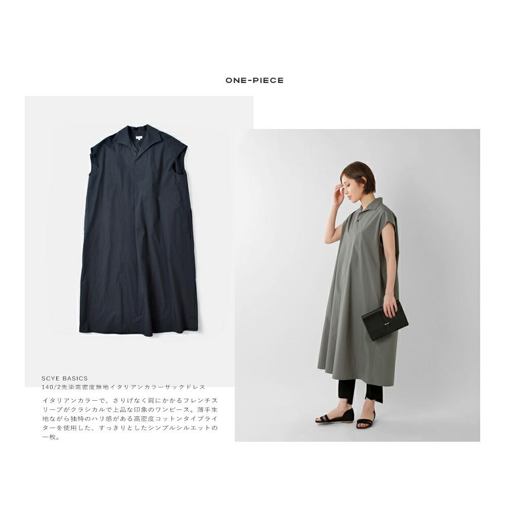 SCYE BASICS(サイベーシックス) 140/2先染高密度無地イタリアンカラーサックドレス 1219-01083