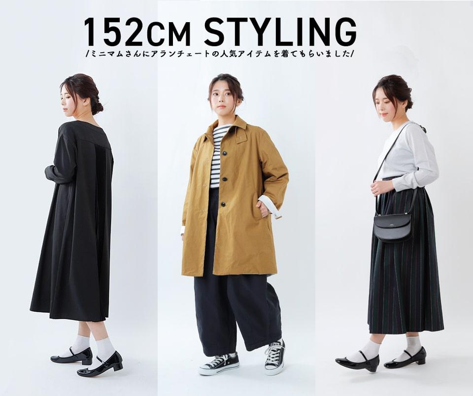 152cm STYLING