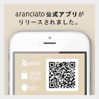 aranciato関連ショップやモール、SNSなど、便利で楽しいコンテンツをいつでもどこでもチェックできる公式アプリがリリース。