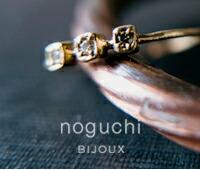日常に溶け込むさりげない美しさが魅力のnoguchi BIJOUX(ノグチ)のアクセサリー 公式通販はこちら