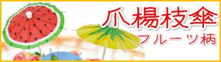 ARARAGI 料理の飾り カクテルの飾り 爪楊枝 傘 フルーツピック 業務用にも お好みで (フルーツ柄80本セット)