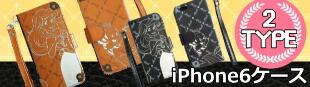iPhone6 専用 ケース カバー ディズニー アリエル フランダー 手帳型 ケース  カード収納ポケット×3