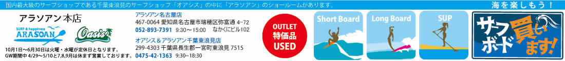 日本最大級のサーフショップ アラソアン サーフボード スタンドアップパドルが大特価!
