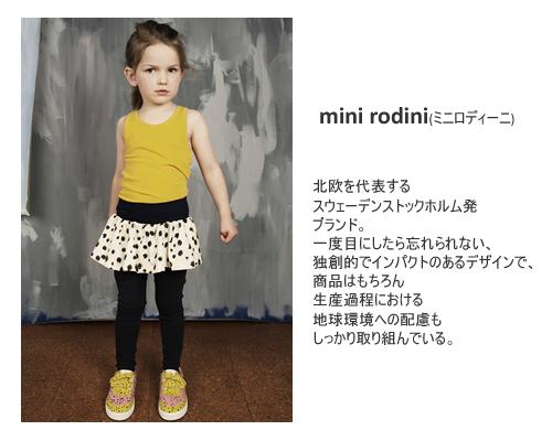 mini rodini(ミニロディーニ)
