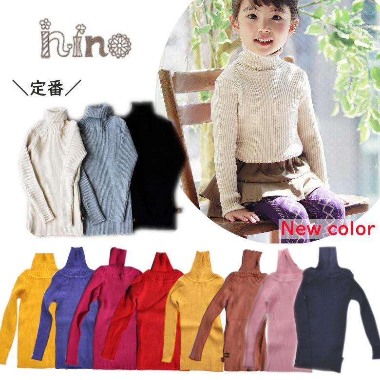 nino(ニノ)リブタートル 95-135cm