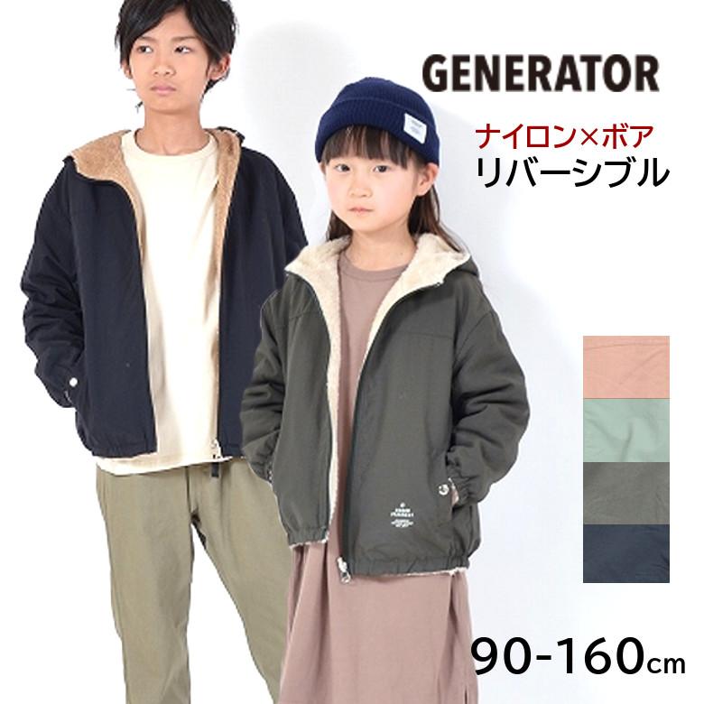 GENERATOR(ジェネレーター)リバーシブルパーカー 90-160cm