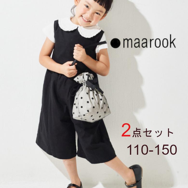 maarook(マルーク)フリル衿Tシャツ&サロペット セット 110-150cm