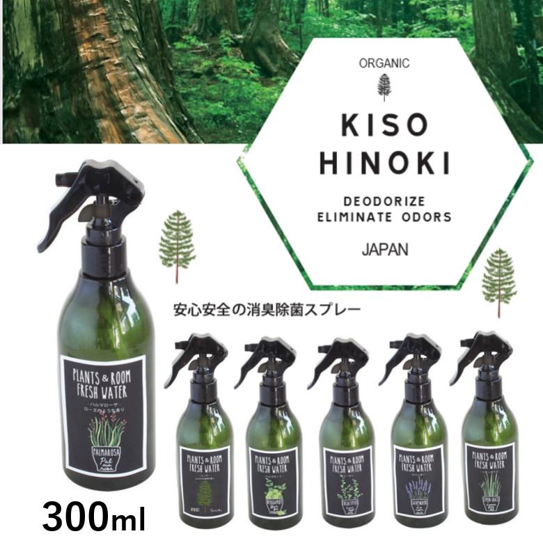 HINOKI(ヒノキ)オーガニック消臭 除菌スプレー 300ml
