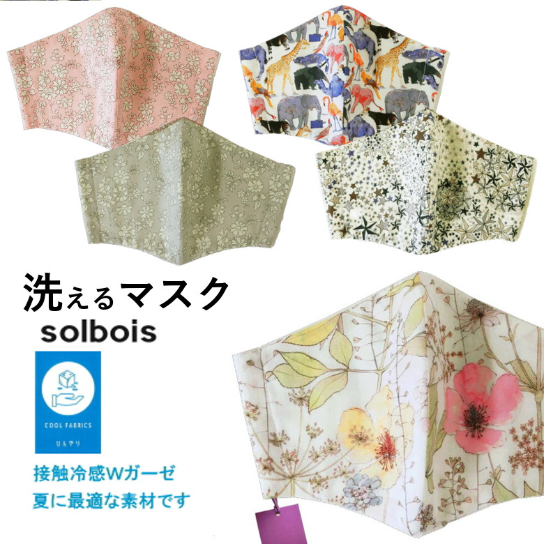 SOLBOIS(ソルボワ)夏用布マスク 3歳〜大人