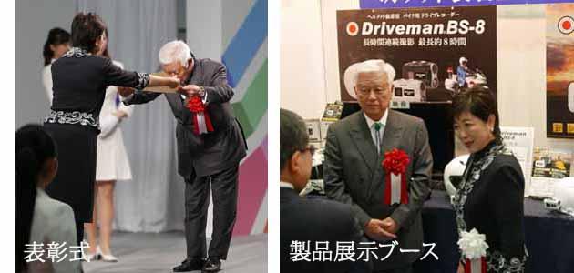 世界発信コンペティションにて東京都知事より表彰
