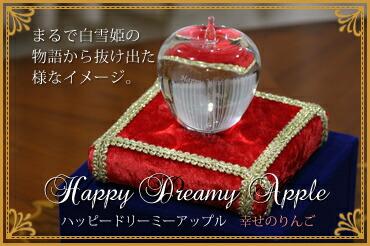 Happy Dreamy Apple ハッピードリーミーアップル 幸せのりんご