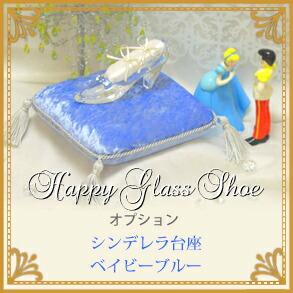 Happy Glass Shoes シンデレラ台座ベイビーブルー