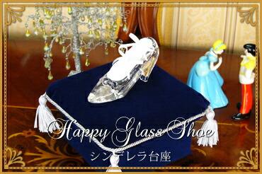 Happy Glass Shoes シンデレラ台座