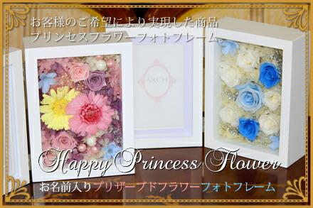 Happy Princess Flower お名前入りプリザーブドフラワー フォトフレーム