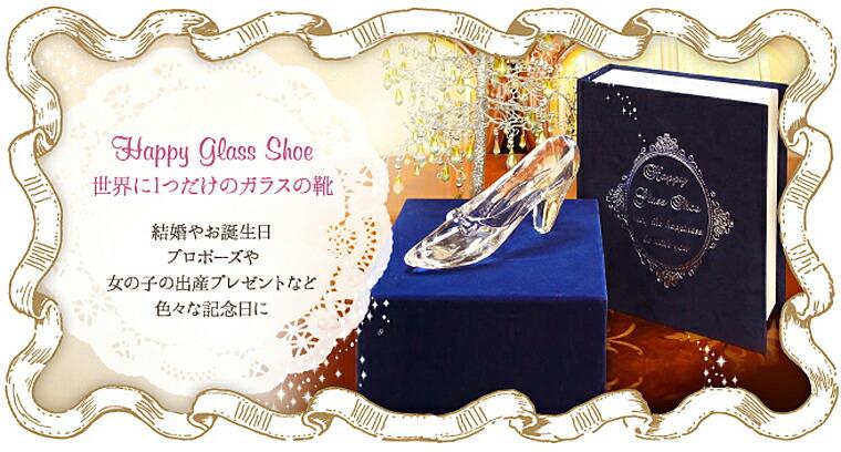 Happy Glass Shoes 世界に一つだけのガラスの靴