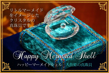 Happy Mermaid Shell ハッピーマーメイドシェル 人魚姫の真珠貝