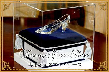 Happy Glass Shoes 専用ディスプレイケース