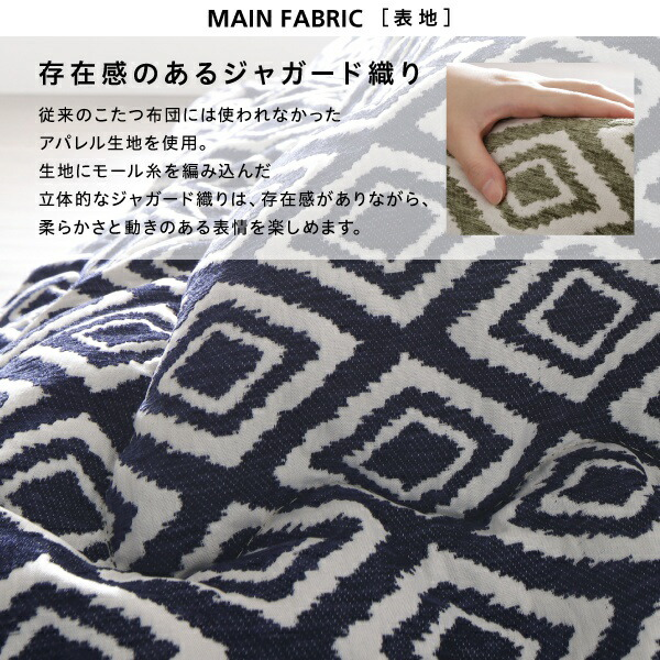 存在感のあるジャガード織り