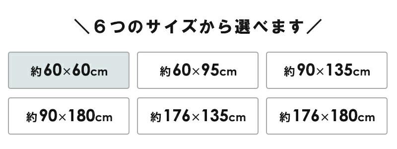 ★60×60cmサイズ