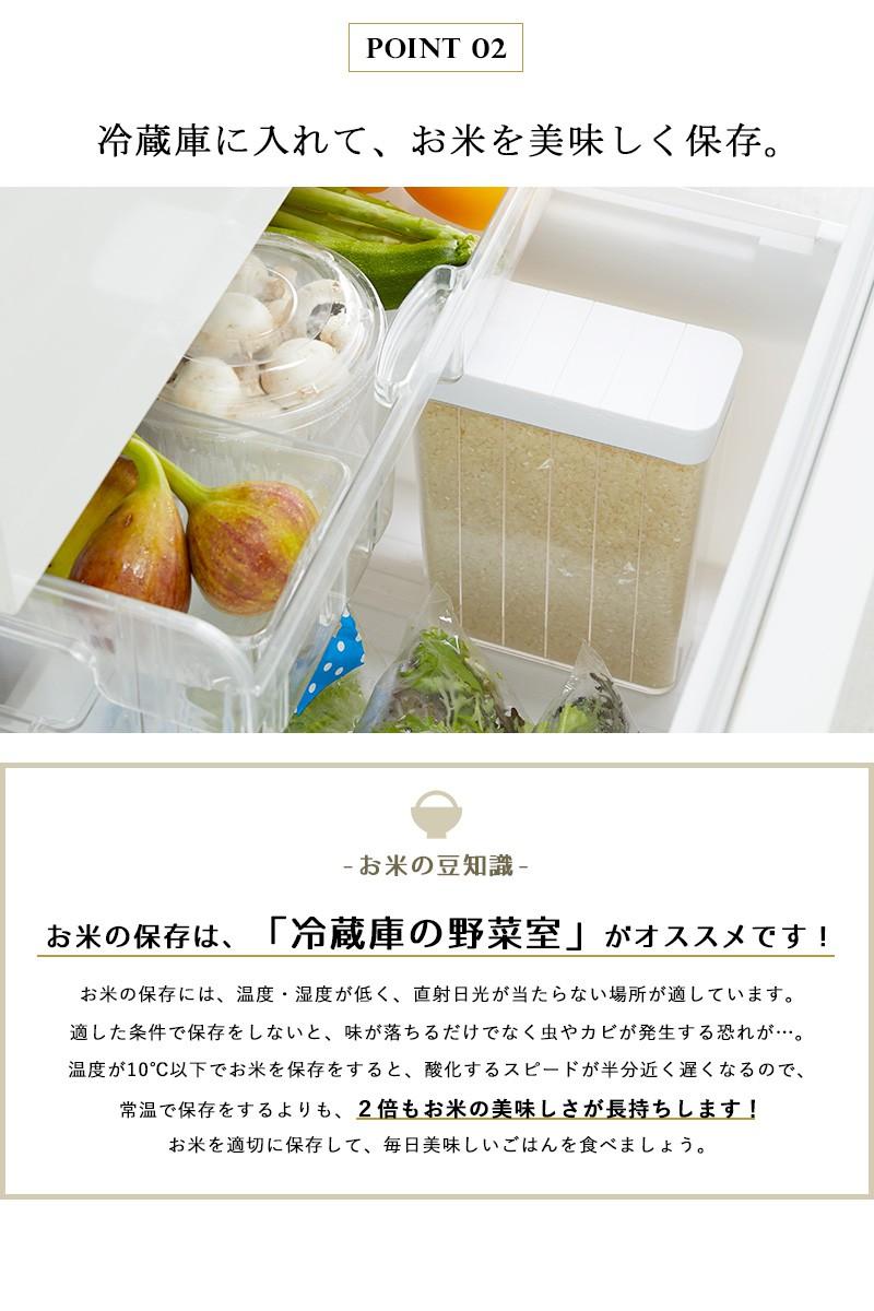 お米は冷蔵庫保存がおすすめです