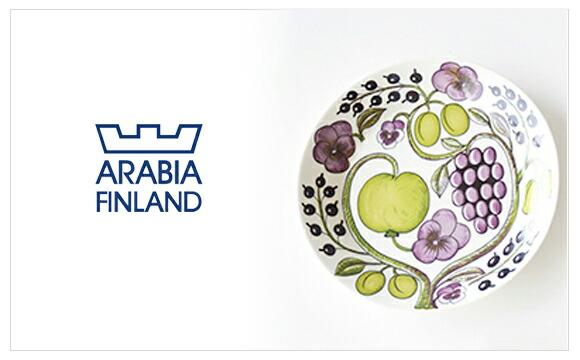 北欧雑貨のarcostore ARABIA アラビア